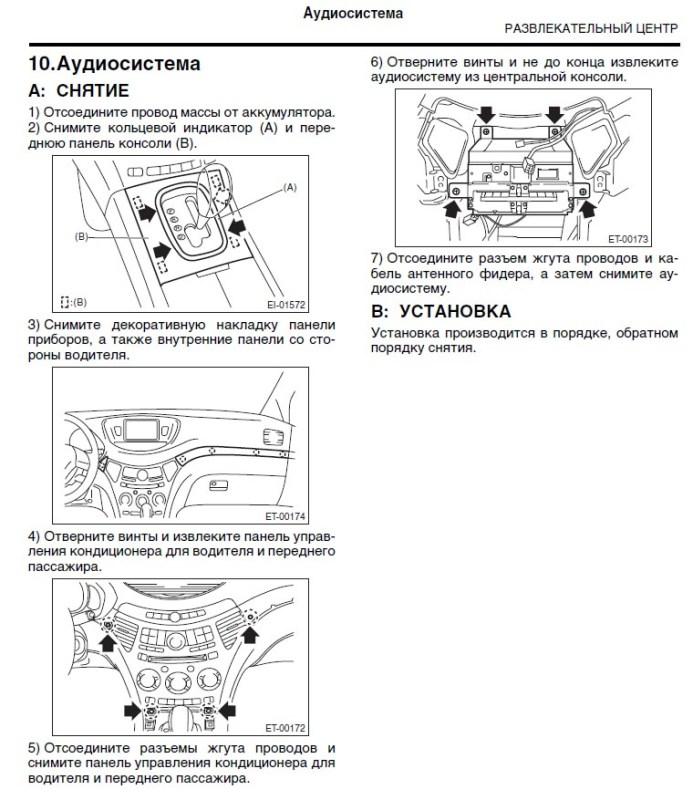 инструкция по установке аудиосистемы фото