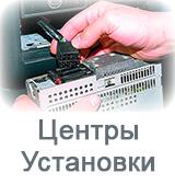 Центры установки MP3 адаптеров