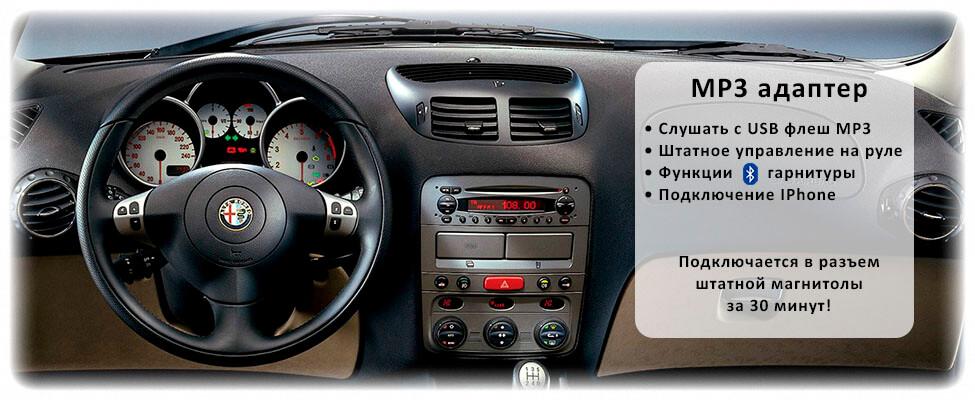 MP3 адаптеры